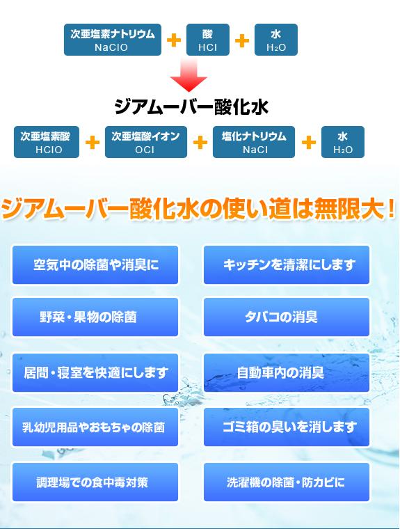 ジアムーバー メインビジュアル2