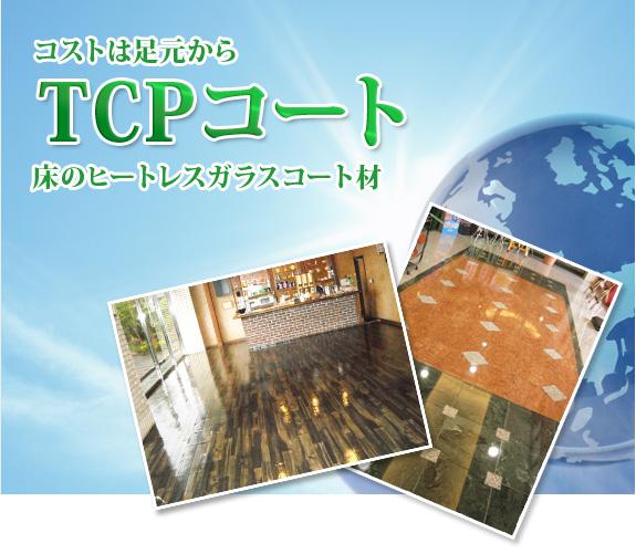 TCPコート メインビジュアル1